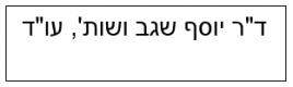יוסף שגב